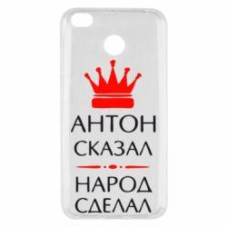 Чехол для Xiaomi Redmi 4x Антон сказал - народ сделал - FatLine