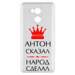 Чехол для Xiaomi Redmi 4 Pro/Prime Антон сказал - народ сделал - FatLine