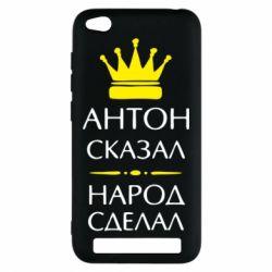 Чехол для Xiaomi Redmi 5a Антон сказал - народ сделал - FatLine