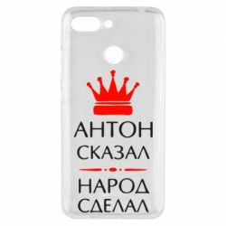 Чехол для Xiaomi Redmi 6 Антон сказал - народ сделал - FatLine