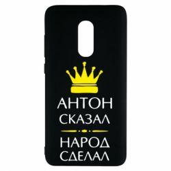 Чехол для Xiaomi Redmi Note 4 Антон сказал - народ сделал - FatLine