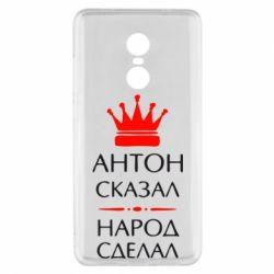 Чехол для Xiaomi Redmi Note 4x Антон сказал - народ сделал - FatLine