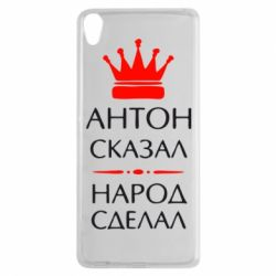 Чехол для Sony Xperia XA Антон сказал - народ сделал - FatLine