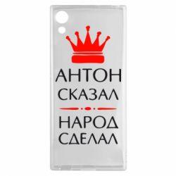 Чехол для Sony Xperia XA1 Антон сказал - народ сделал - FatLine