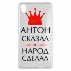 Чехол для Sony Xperia Z1 Антон сказал - народ сделал - FatLine