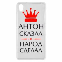 Чехол для Sony Xperia Z2 Антон сказал - народ сделал - FatLine