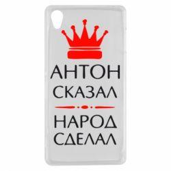 Чехол для Sony Xperia Z3 Антон сказал - народ сделал - FatLine