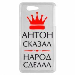 Чехол для Sony Xperia Z3 mini Антон сказал - народ сделал - FatLine