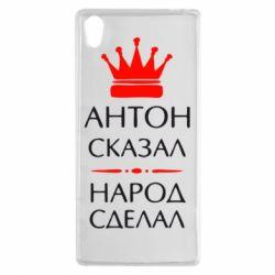 Чехол для Sony Xperia Z5 Антон сказал - народ сделал - FatLine