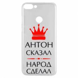 Чехол для Huawei P Smart Антон сказал - народ сделал - FatLine