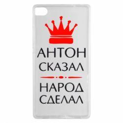 Чехол для Huawei P8 Антон сказал - народ сделал - FatLine