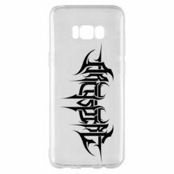 Чехол для Samsung S8+ Archspire - FatLine