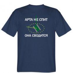 Чоловіча футболка ARTA does not sleep, it comes down