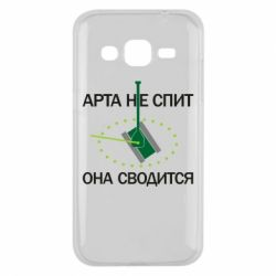 Чохол для Samsung J2 2015 ARTA does not sleep, it comes down
