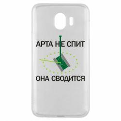 Чохол для Samsung J4 ARTA does not sleep, it comes down
