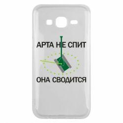 Чохол для Samsung J5 2015 ARTA does not sleep, it comes down