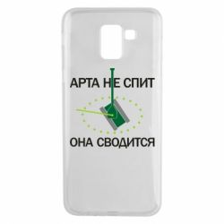 Чохол для Samsung J6 ARTA does not sleep, it comes down