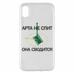 Чохол для iPhone X/Xs ARTA does not sleep, it comes down