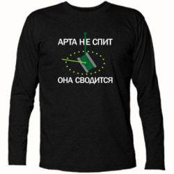 Футболка з довгим рукавом ARTA does not sleep, it comes down