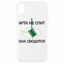 Чохол для iPhone XR ARTA does not sleep, it comes down