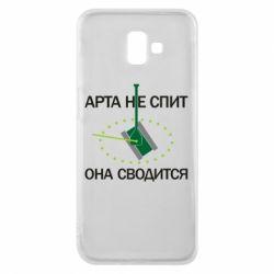 Чохол для Samsung J6 Plus 2018 ARTA does not sleep, it comes down