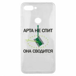 Чохол для Xiaomi Mi8 Lite ARTA does not sleep, it comes down