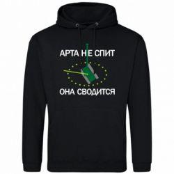 Чоловіча толстовка ARTA does not sleep, it comes down