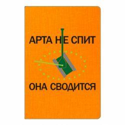 Блокнот А5 ARTA does not sleep, it comes down
