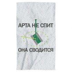 Рушник ARTA does not sleep, it comes down