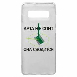 Чохол для Samsung S10+ ARTA does not sleep, it comes down