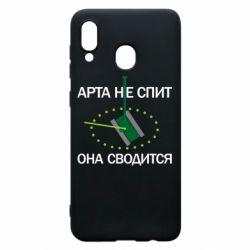 Чохол для Samsung A20 ARTA does not sleep, it comes down