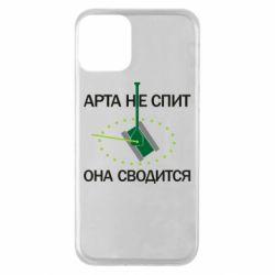 Чохол для iPhone 11 ARTA does not sleep, it comes down