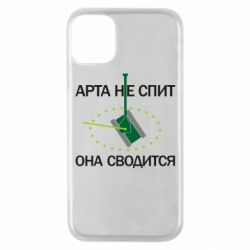 Чохол для iPhone 11 Pro ARTA does not sleep, it comes down