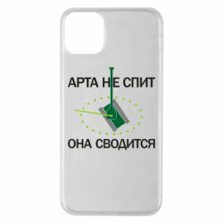Чохол для iPhone 11 Pro Max ARTA does not sleep, it comes down