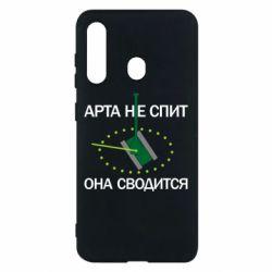 Чохол для Samsung M40 ARTA does not sleep, it comes down