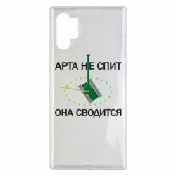 Чохол для Samsung Note 10 Plus ARTA does not sleep, it comes down