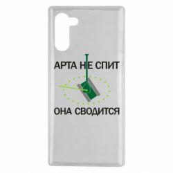 Чохол для Samsung Note 10 ARTA does not sleep, it comes down