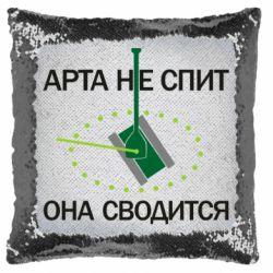Подушка-хамелеон ARTA does not sleep, it comes down