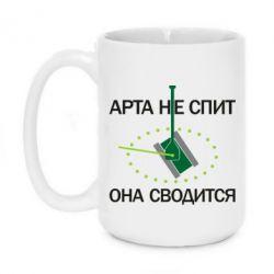 Кружка 420ml ARTA does not sleep, it comes down