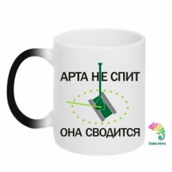 Кружка-хамелеон ARTA does not sleep, it comes down