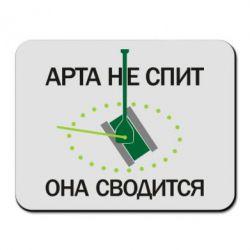 Килимок для миші ARTA does not sleep, it comes down