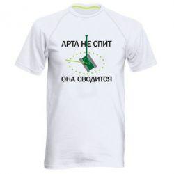 Чоловіча спортивна футболка ARTA does not sleep, it comes down