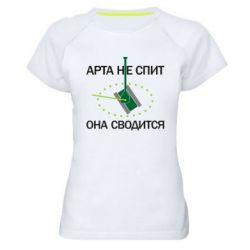 Жіноча спортивна футболка ARTA does not sleep, it comes down
