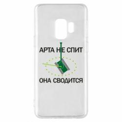 Чохол для Samsung S9 ARTA does not sleep, it comes down