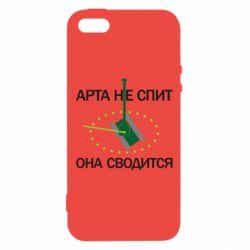 Чохол для iphone 5/5S/SE ARTA does not sleep, it comes down