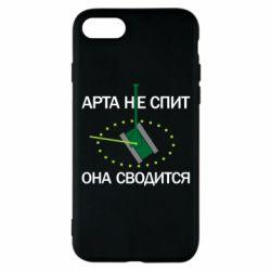 Чохол для iPhone 7 ARTA does not sleep, it comes down