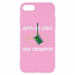 Чохол для iPhone 8 ARTA does not sleep, it comes down