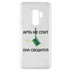 Чохол для Samsung S9+ ARTA does not sleep, it comes down