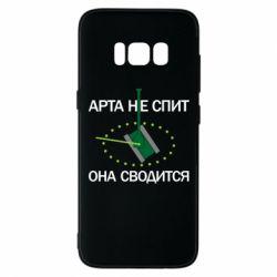 Чохол для Samsung S8 ARTA does not sleep, it comes down