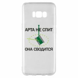 Чохол для Samsung S8+ ARTA does not sleep, it comes down